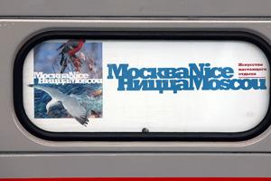 Первый рейс - поезд москва-ницца - в