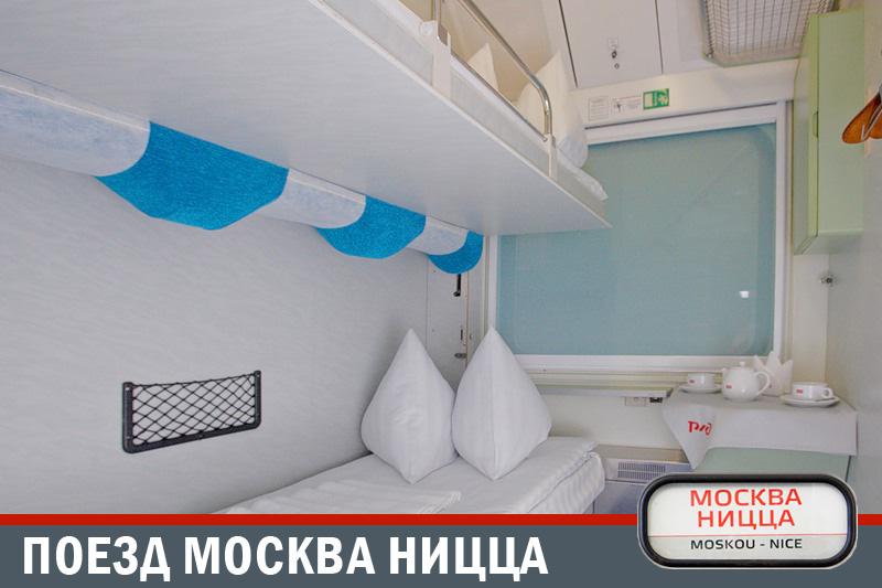 поезда Москва Ницца.
