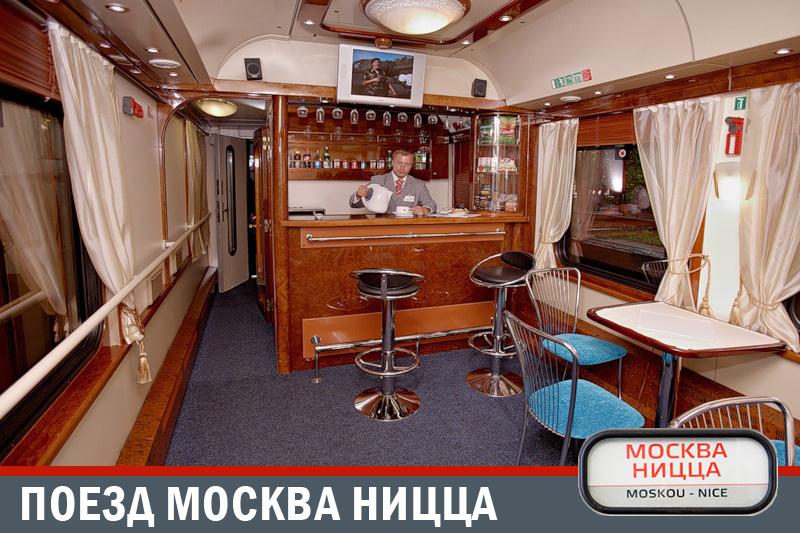 Купить билет на поезд москва ницца москва расписание и стоимость билетов на самолет до уфы